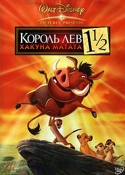 Король Лев 1½