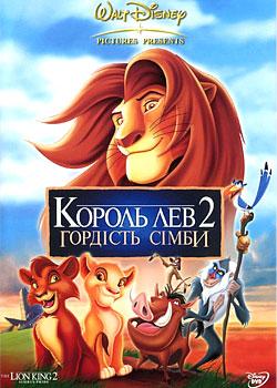 Король Лев 2: Гордість Сімби