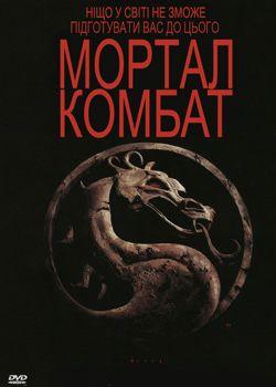 Мортал Комбат