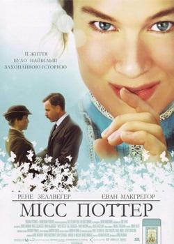 Міс Поттер