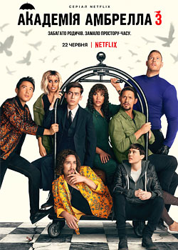 Академія Амбрелла