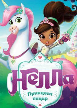 Нелла - принцеса-лицар
