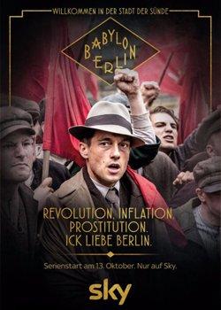 Вавилон-Берлін