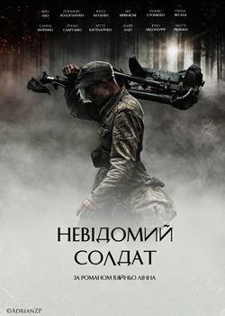 Невідомий солдат