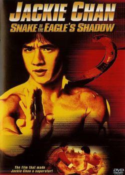 Змія в тіні орла