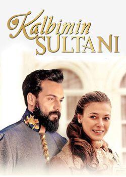 Султан мого серця