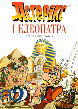 Астерікс і Клеопатра