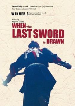 Останній меч самурая