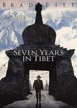 Сім років у Тибеті