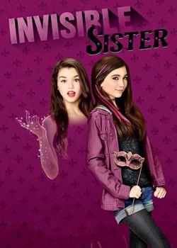 Невидима сестра