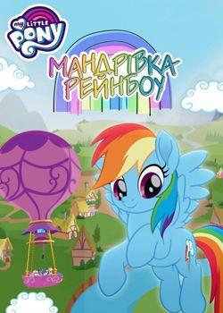 My Little Pony: Мандрівка Рейнбоу