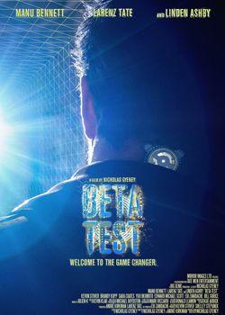 Бета-тест