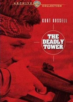 Вежа смерті