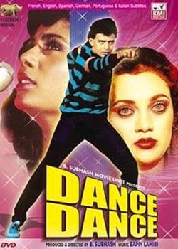 Танцюй, танцюй