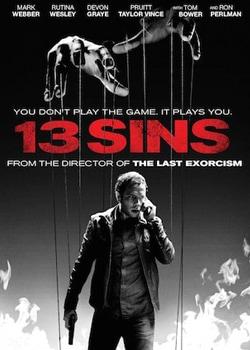 13 гріхів
