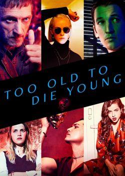 Занадто старий, щоб померти молодим