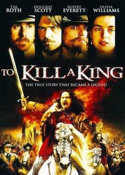 Вбити короля