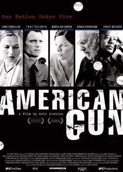 Американська зброя