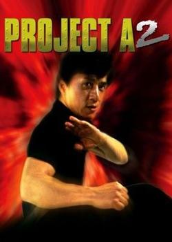 Проект А 2