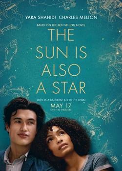 Сонце також зірка