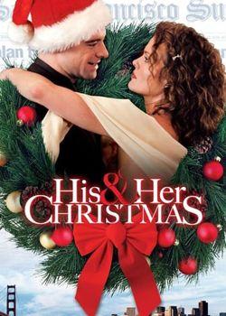 Його і її Різдво