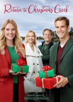 Повернення в Різдвяну Бухту