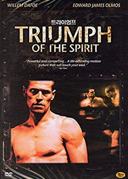 Тріумф духу