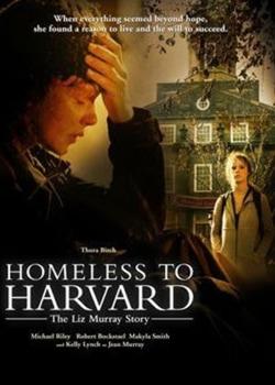 Безпритульні в Гарварді: історія Ліз Мюррей