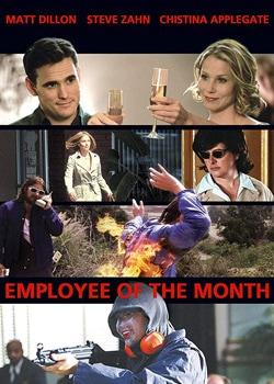 Найкращий працівник місяця